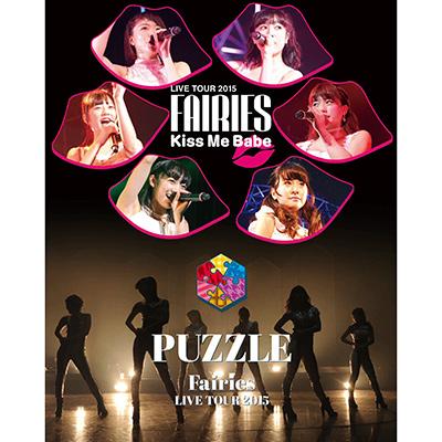 フェアリーズ LIVE TOUR 2015 - Kiss Me Babe -/- PUZZLE -(2枚組Blu-ray)