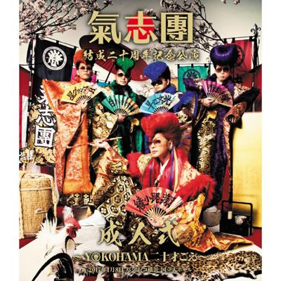 氣志團結成二十周年記念公演 「成人式~YOKOHAMA 二十才ごえ~」(2枚組Blu-ray)