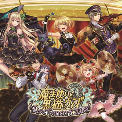魔法使いと黒猫のウィズ Live Concert 2018(Blu-ray+2枚組CD)