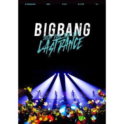 BIGBANG JAPAN DOME TOUR 2017 -LAST DANCE-  (2Blu-ray+スマプラムービー)