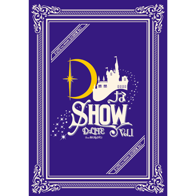 DなSHOW Vol.1 (2Blu-ray+スマプラ)