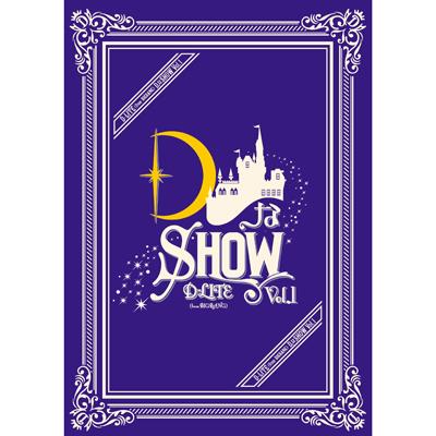 DなSHOW Vol.1 (2Blu-ray+スマプラ)