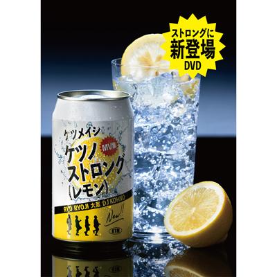 【初回生産限定盤】ケツノストロング(レモン)(2DVD+グッズ)