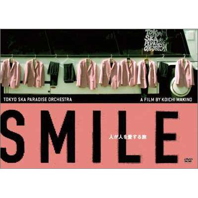 「SMILE~人が人を愛する旅~」