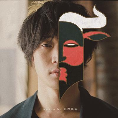 I wanna be 戸渡陽太(CD+DVD)
