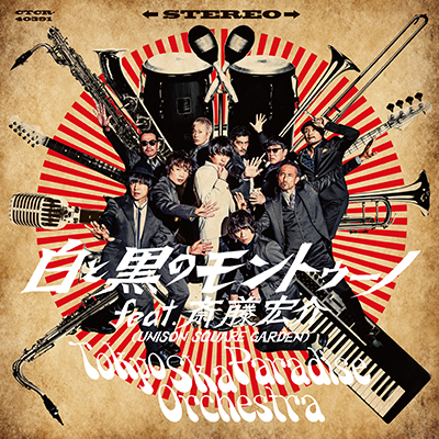 白と黒のモントゥーノ feat.斎藤宏介(UNISON SQUARE GARDEN)(CD)