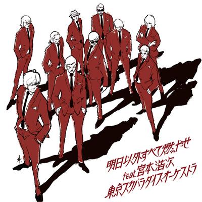 明日以外すべて燃やせ feat.宮本浩次(CD)
