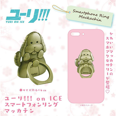 ユーリ!!! on ICE スマートフォンリング マッカチン