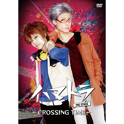 ハマトラ THE STAGE-CROSSING TIME-