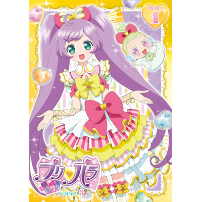 プリパラ Season3 theater.1[DVD]