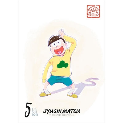松セレクション「五男 十四松」(DVD)