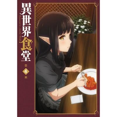 「異世界食堂」DVD 4皿