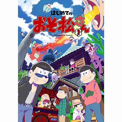 はじめてのおそ松さんセット(DVD)