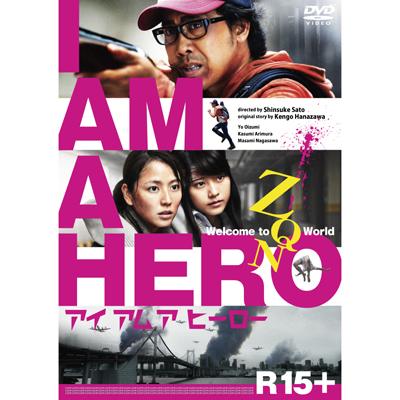 アイアムアヒーロー【DVD通常版】(DVD)