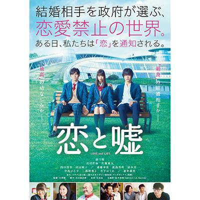 恋と嘘(DVD)