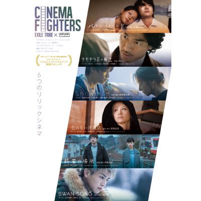CINEMA FIGHTERS / シネマファイターズ(DVD)