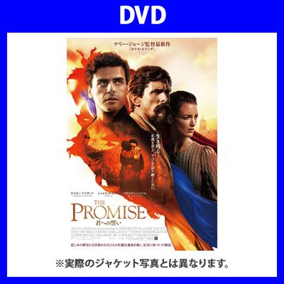 THE PROMISE 君への誓い DVD 通常版(DVD)