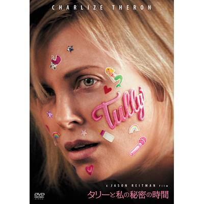 タリーと私の秘密の時間 廉価版(DVD)