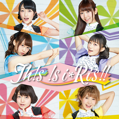 Th!s !s i☆Ris!!【CD+DVD】