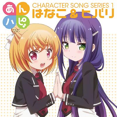 あんハピ♪キャラクターソングシリーズ1