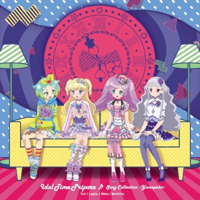 アイドルタイムプリパラ♪ソングコレクション ~ゆめペコ~DX(CD)