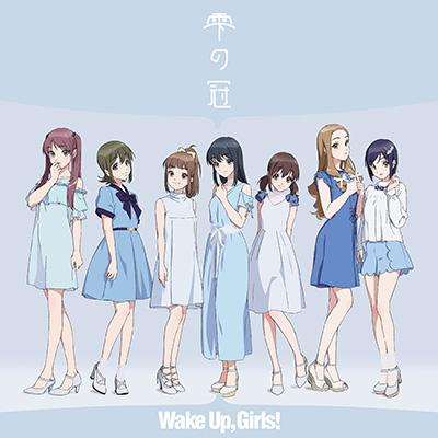 雫の冠 (CD)