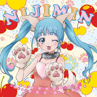 魔法少女サイト キャラクターソング「...私だけ見てて」 CD+DVD