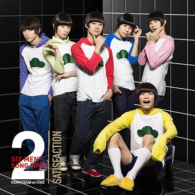 舞台おそ松さんon STAGE ~SIX MEN'S SONG TIME2~ サティスファクション(CD+DVD)