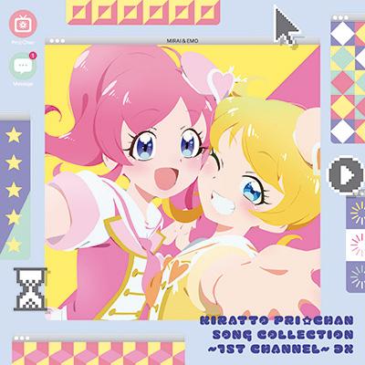 キラッとプリ☆チャン♪ソングコレクション~1stチャンネル~ DX(CD+DVD)