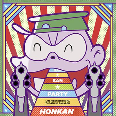 BAN☆BAN☆パーティ(CD)