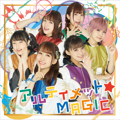 アルティメット☆MAGIC(CD)