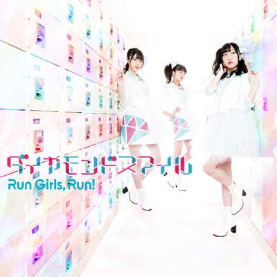 ダイヤモンドスマイル(CD)