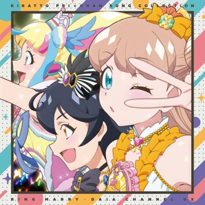 キラッとプリ☆チャン♪ソングコレクション~リングマリィ・だいあ チャンネル~ DX(CD+DVD)