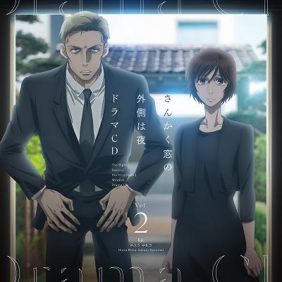 「さんかく窓の外側は夜」ドラマCD(2)(CD)