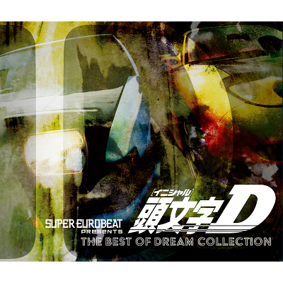 SUPER EUROBEAT presents 頭文字[イニシャル]D THE BEST OF DREAM COLLECTION(3CD)