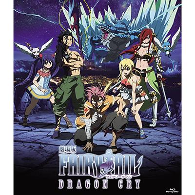 劇場版フェアリーテイル -DRAGON CRY-(Blu-ray+CD)
