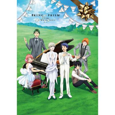 「KING OF PRISM -Prism Orchestra Concert-」Blu-ray