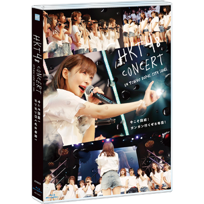 HKT48コンサート in 東京ドームシティホール ~今こそ団結!ガンガン行くぜ8年目!~【Blu-ray2枚組】