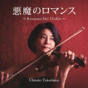 悪魔のロマンス~Romance Del Diablo~(CD)