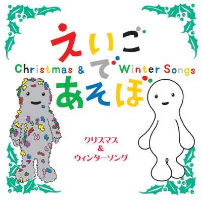 NHKえいごであそぼ クリスマス&ウインターソング