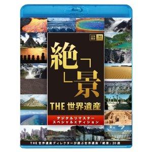 THE 世界遺産「絶景」 THE世界遺産ディレクターが選ぶ 世界遺産 絶景20選