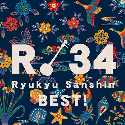 R 34~琉球三線ベスト!~(CD)