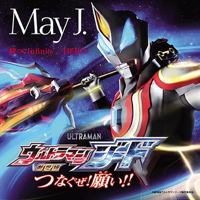 絆 Infinity / HERO(CD)