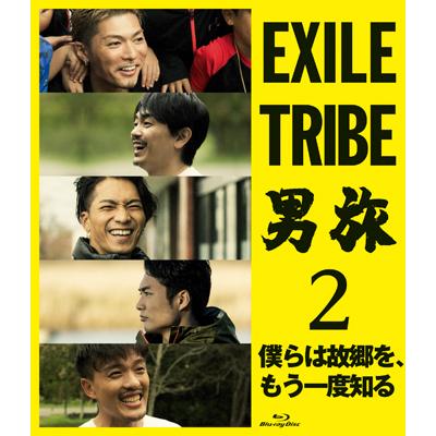 EXILE TRIBE 男旅2  僕らは故郷を、もう一度知る(2枚組Blu-ray+スマプラ)