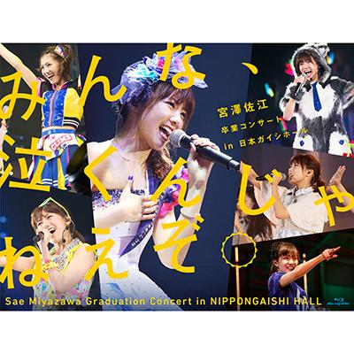 みんな、泣くんじゃねえぞ。宮澤佐江卒業コンサートin 日本ガイシホール【Blu-ray5枚組】
