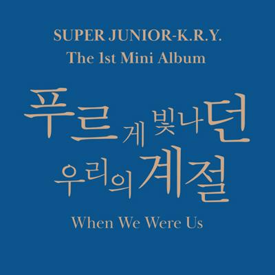 【韓国盤】When We Were Us(CD)<COOL Ver.>