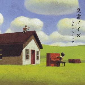 夏雲ノイズ(CD)