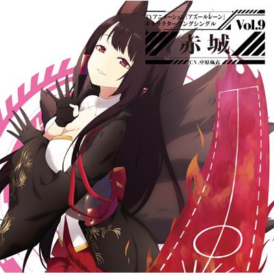 TVアニメーション『アズールレーン』キャラクターソングシングル Vol.9 赤城(CD)