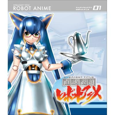 直球表題ロボットアニメ vol.1(Blu-ray)