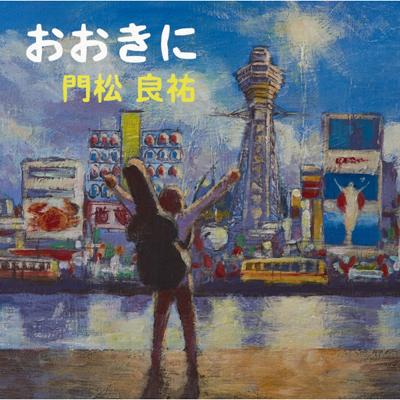 おおきに(CDアルバム)